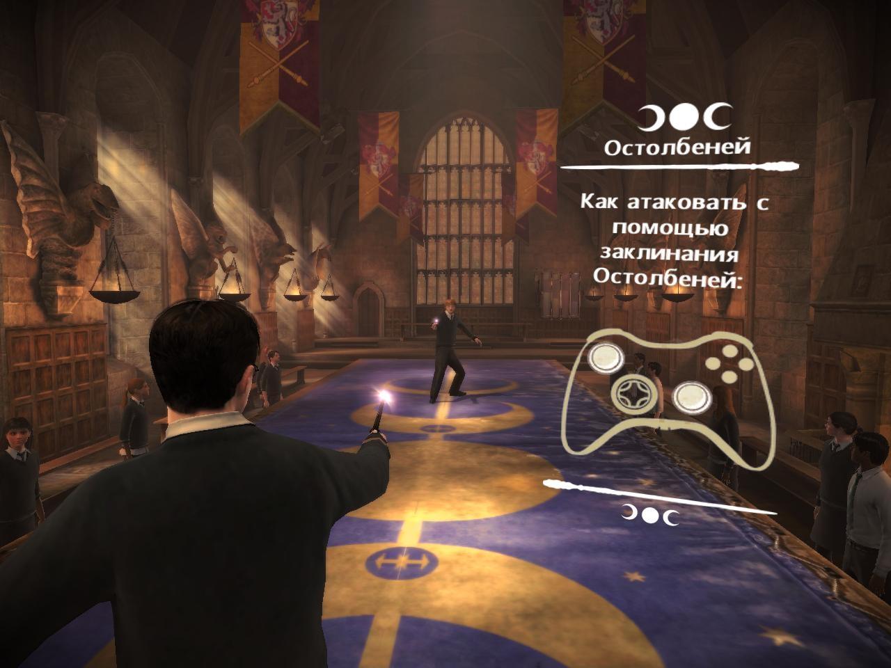 Игра гарри поттер принц полукровка 19 фотография