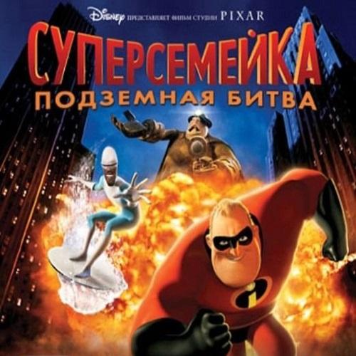 Скачать торрент Дилогия Суперсемейки (2004) бесплатно