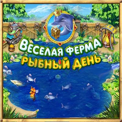 Игра Ферма Рыбный День
