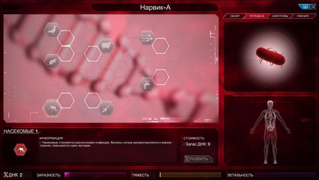 Скачать plague inc evolved repack от r. G. Механики 2016 через.