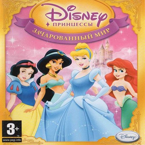 Скачать игру Воспитание принцессы