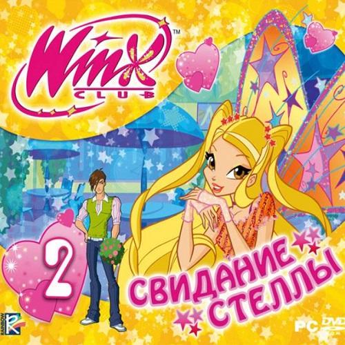 Winx club свидание стеллы