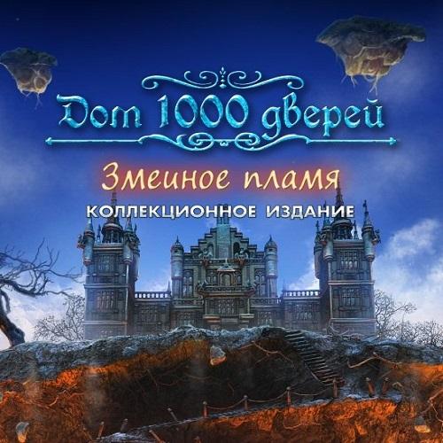 Игра дом 1000 дверей змеиное пламя торрент
