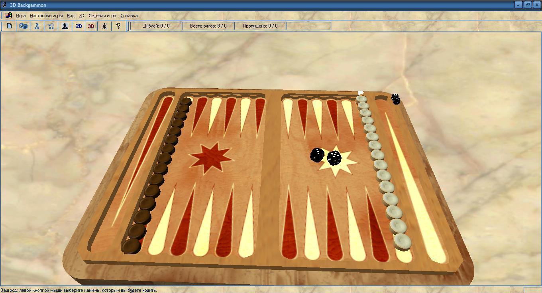 java игра нарды на компьютер бесплатно: