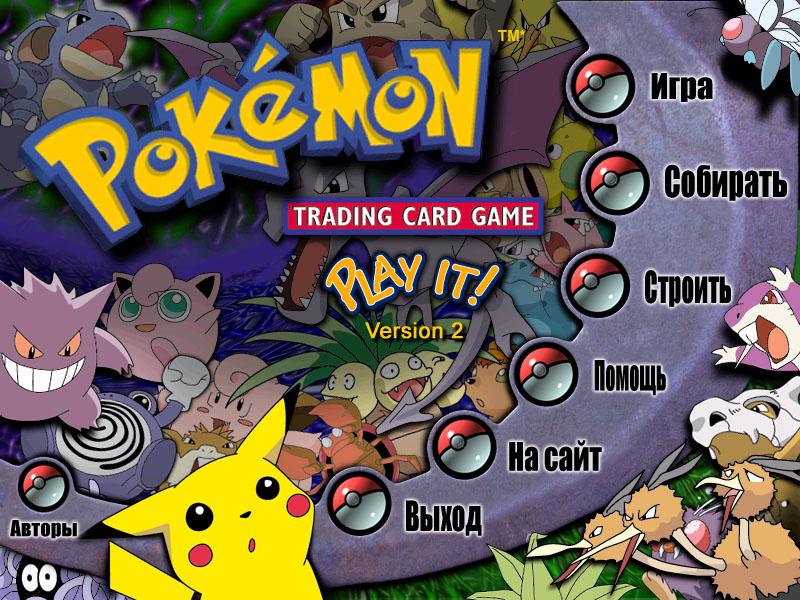 Скачать на компьютер игру pokemon через торрент